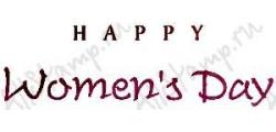 Штамп «Happy Women's Day 17»