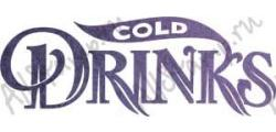 Штамп «Cold Drinks»